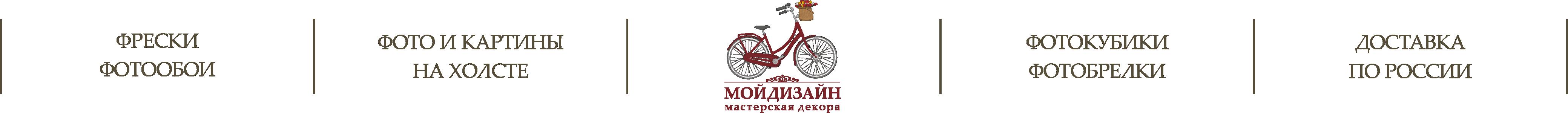 Мастерская декора МОЙДИЗАЙН